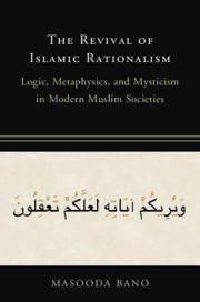 Cover of The Revival of Islamic Rationalism by Masooda Bano